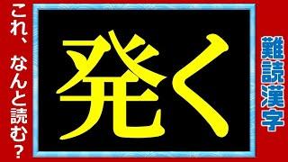 【難読漢字】予想以上に読めない漢字の問題!24問!