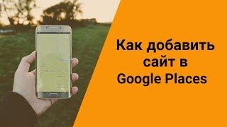 видео Как редактировать данные о компаниях и другую информацию на Картах Google
