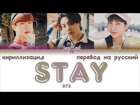 BTS – Stay [ПЕРЕВОД НА РУССКИЙ/КИРИЛЛИЗАЦИЯ Color Coded Lyrics]