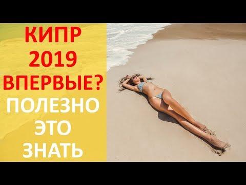 Кипр 2020 - Сказка.. Но Это Надо Знать Туристу Перед Тем Как