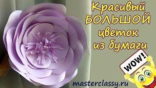 The best big flower tutorial. Самый красивый БОЛЬШОЙ цветок из бумаги своими руками: видео урок