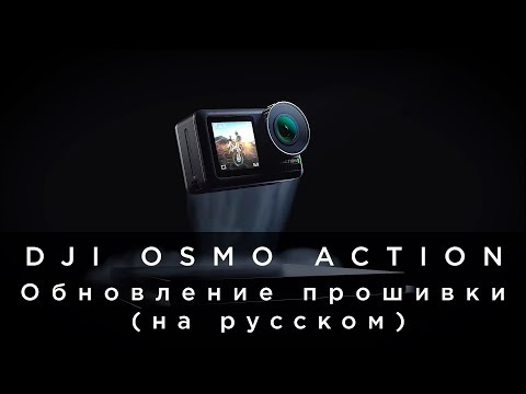 DJI OSMO Action - Обновление прошивки (на русском)