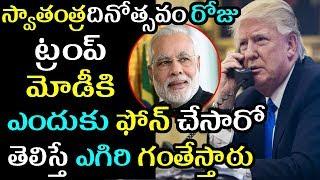 మోడీ కి ట్రంప్ ఫోన్|Shocking Reasons Behind Donald Trump Calling Narendra Modi On Independence Day