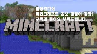 마인크래프트 초보자를 위한 기본 명령어 강좌 (잘생겼다) (Minecraft )
