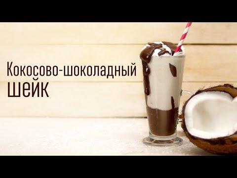 Кокосово-шоколадный шейк [Cheers! | Напитки]