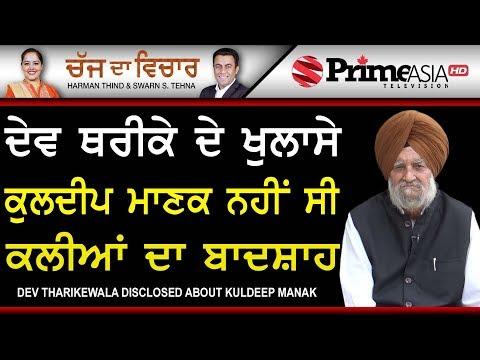 Chajj Da Vichar 777 || Dev Tharikewala Disclosed About Kuldeep Manak