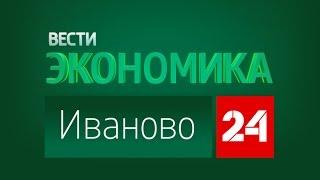 РОССИЯ 24-ИВАНОВО. ЭКОНОМИКА от 04.04.17