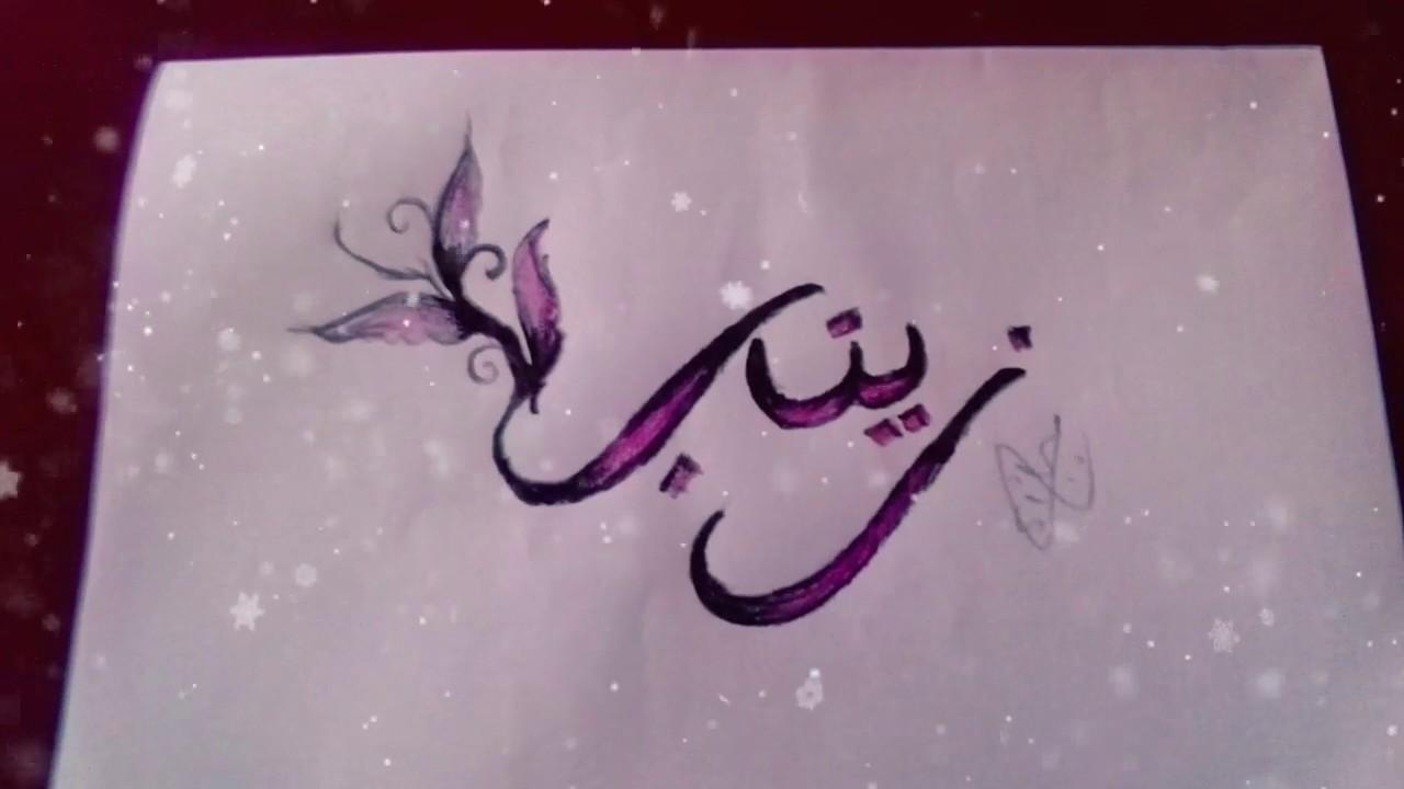 طريقة كتابة اسم زينب بالخط العربي Youtube