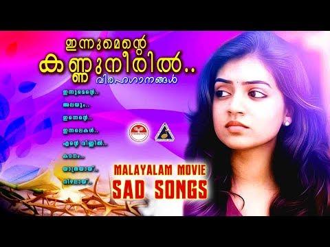 കണ്ണുകളെ ഈറനണിയിക്കുന്ന മലയാളസിനിമാവിരഹഗാനങ്ങൾ|K J Yesudas|Malayalam movie sadsongs
