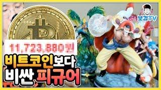 500만원 현존 최고가 원피스피규어 리뷰