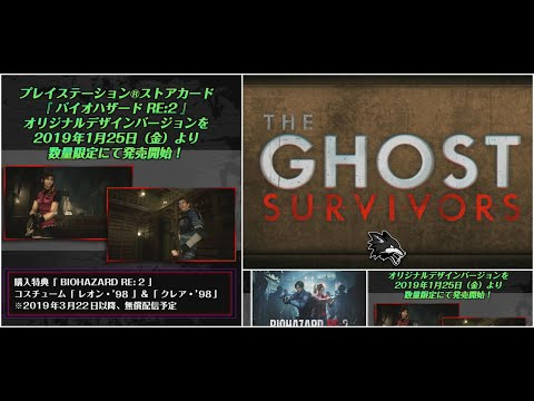 Resident Evil 2: Remake - NEW DLC Mode = The Ghost Survivors + 1998 DLC Costume Gameplay!