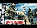 Battlefield 4 - Электрошок - Вызов принят бонусный #2