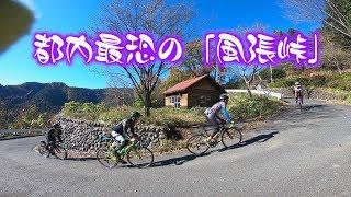 最恐と呼ばれる都内一きつい峠をロードバイクで走ってきました!