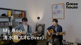 My Boo/清水翔太(Cover)