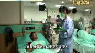 [衛教資訊]光田綜合醫院 - 衛教影片 - 洗腎中心(國語版)