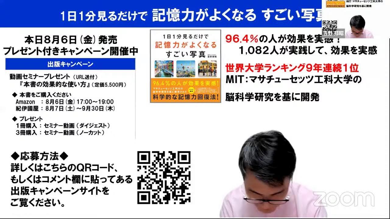 吉野邦昭 新刊発売キャンペーン ライブ配信