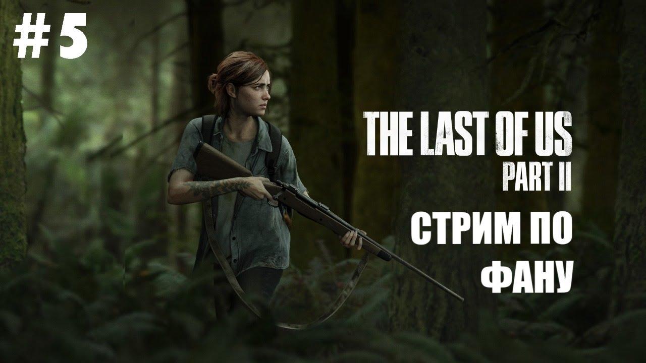 The Last of Us 2/Одни из нас 2/ПРОХОЖДЕНИЕ НА РУССКОМ ЯЗЫКЕ/СТРИМ #5