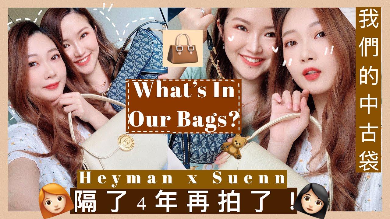 🌞事隔4年的What's in our bags👜我們的中古袋🧸超精簡版本👩🏻🤝👩🏼看過上集的都是老觀眾🤣(Ft. Suenn Wong)🤓Heyman Lam🤓