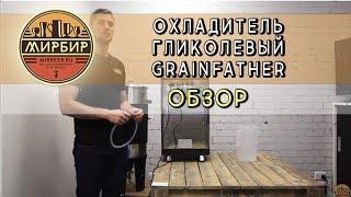 Охладитель гликолевый GRAINFATHER . ОБЗОР