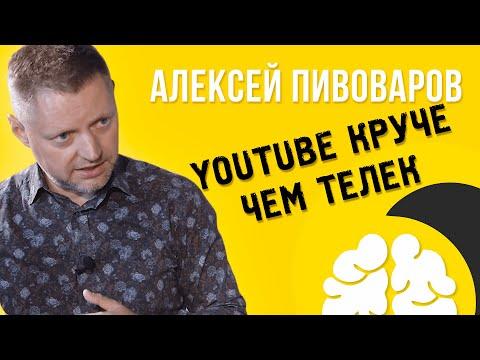 Пивоваров - о Шнуре, НТВ, Редакции и Собчак / Вскрытие