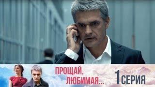 Прощай, любимая - Серия 1/ 2014 / Сериал / HD 1080p