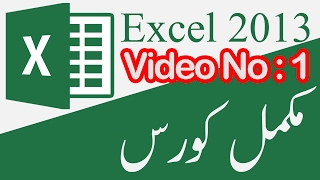 Excel 2013 Interface Microsoft Excel 2013 Urdu Tutorials