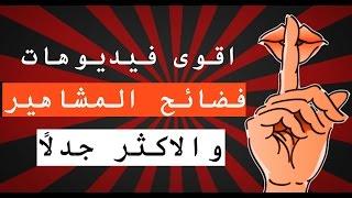 Repeat youtube video 10 اقوى فيديوهات ل فضائح المشاهير و الاكثر جدلاً   تن 10 تو