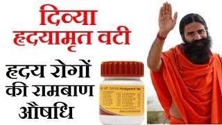 Divya Hridyamrit Vati | पतंजलि की दवा हृदय रोग के लिए | A Cure for Heart Problems