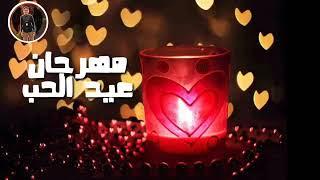 مهرجان عيد الحب لسه منزلش حمو بيكا - نور التوت | توزيع فيجو الدخلاوي 2019