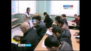 В Пензе мигрантам рассказали, как сдать экзамен по русскому языку(, 2015-02-05T12:28:06.000Z)
