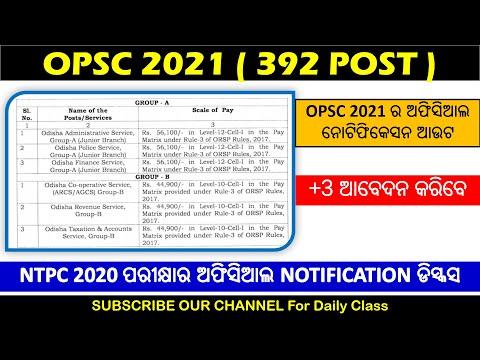 🔴OPSC 2021 ( 392 POST )     OPSC 2021 ର ଅଫିସିଆଲ ନୋଟିଫିକେସନ ଆଉଟ   🔥🔥🔥🔥