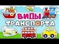 Виды транспорта для детей РАЗВИВАЮЩИЙ Мультфильм про транспорт для маленьких и больших деток mp3
