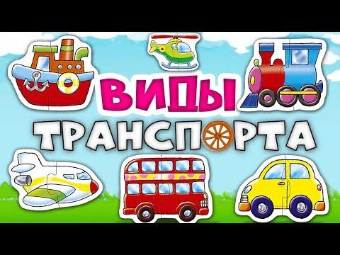 🚗Виды транспорта🚁 для детей. РАЗВИВАЮЩИЙ Мультфильм про транспорт для маленьких и больших деток.