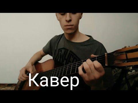 The meto - хозяйка дома снов кавер на гитаре, ТАБЫ В ОПИСАНИИ