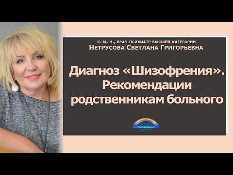 Диагноз «Шизофрения». Рекомендации родственникам больного | Светлана Нетрусова