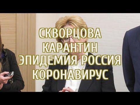 🔴 Скворцова спрогнозировала, когда распространение коронавируса в России пойдет на спад
