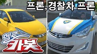 헬로카봇 ★프론 & 112 경찰차 프론★