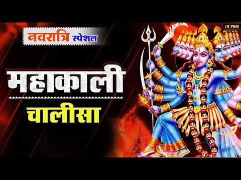 नवरात्र स्पेशल : महाकाली चालीसा : Mahakaali Chalisa : देवी माँ के महाकाली रूप की आराधना
