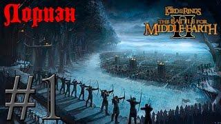 Прохождение Властелин Колец: Битва за Средиземье 2 [Зло] #1 - Лориен