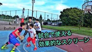 【バスケ】試合で使える効果的なスクリーン