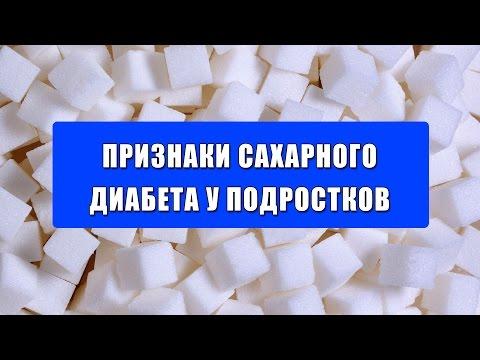 Симптомы и первые признаки диабета: сахарного