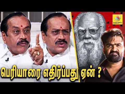 பெரியாரை எதிர்ப்பது ஏன் ? : H Raja Interview About Periyar | Periyar Kuthu
