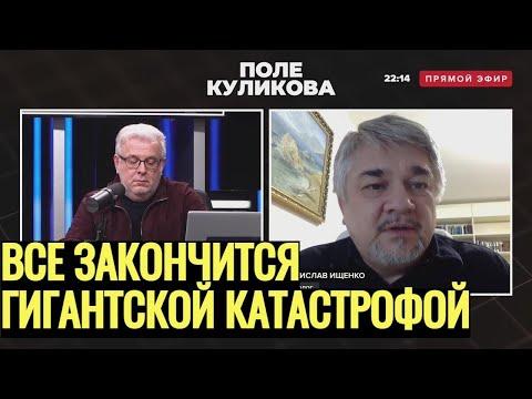 БЛЕСТЯЩЕ! Ищенко у Куликова о враждебный действиях Запада к России - Видео онлайн
