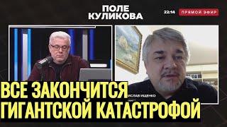 БЛЕСТЯЩЕ! Ищенко у Куликова о враждебный действиях Запада к России