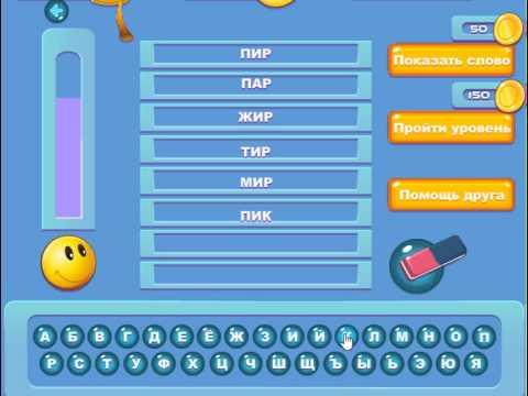 Ответы на игру Цепочка слов в одноклассниках на 52, 53 уровень