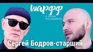 Сергей Бодров-старший: о своих фильмах, детстве и мексиканских грибочках