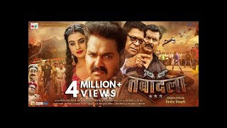 TABADALA - तबादला | Official Trailer | Pawan Singh. Akshara Singh | SUPERHIT BHOJPURI MOVIE 2017 thumbnail