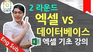 #7 엑셀기초강의] 엑셀 vs 데이터베이스 차이점 2/2 편 - 최종 | 오빠두엑셀 기초 1-3