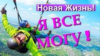 """★✩ 1- е занятие  тренинга  «Базовый: Я всё могу!"""" Ирина Белозерская"""