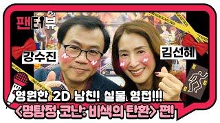 2D 남친 신이치 X 코난 실제 영접!?!?!? [팬터뷰] [명탐정 코난: 비색의 탄환] 강수진 X 김선혜 성우 편!!